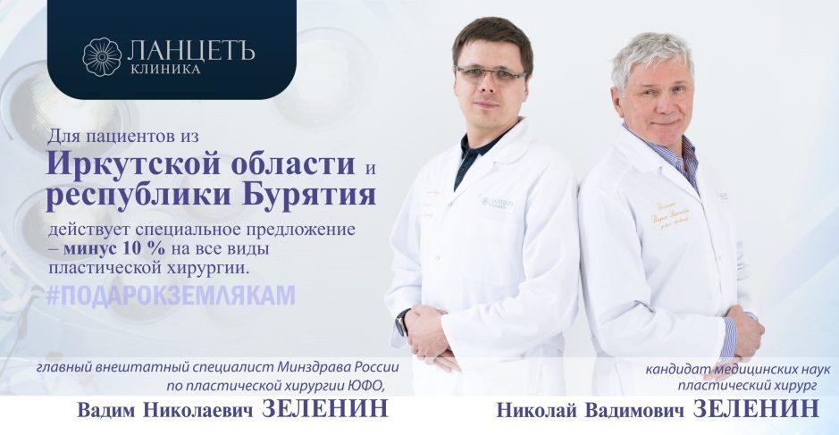 Подарок сибирякам_Сайт